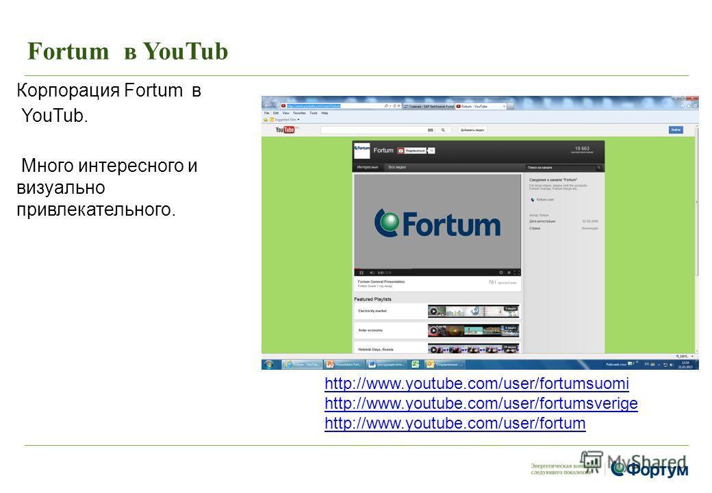 Fortum в YouTub http://www.youtube.com/user/fortumsuomi http://www.youtube.com/user/fortumsverige http://www.youtube.com/user/fortum Корпорация Fortum в YouTub. Много интересного и визуально привлекательного.