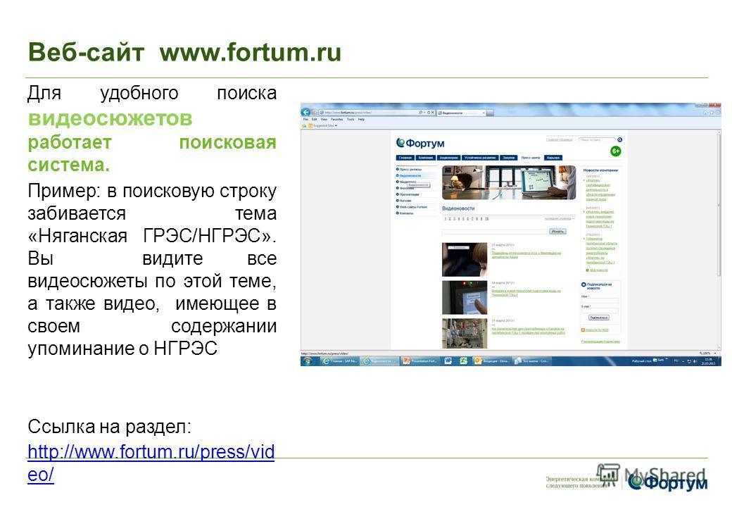 Веб-сайт www.fortum.ru Для удобного поиска видеосюжетов работает поисковая система. Пример: в поисковую строку забивается тема «Няганская ГРЭС/НГРЭС». Вы видите все видеосюжеты по этой теме, а также видео, имеющее в своем содержании упоминание о НГРЭ