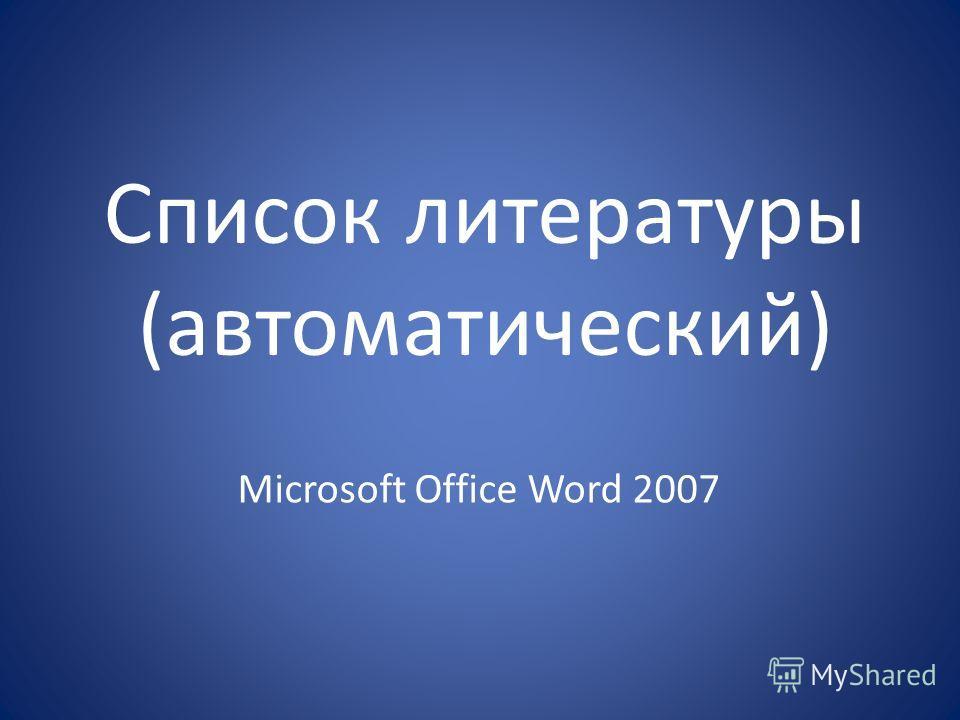 Список литературы (автоматический) Microsoft Office Word 2007