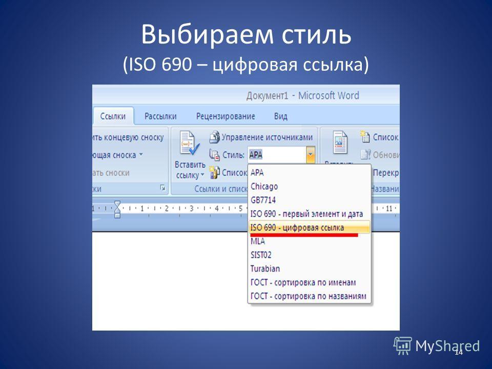 Выбираем стиль (ISO 690 – цифровая ссылка) 14