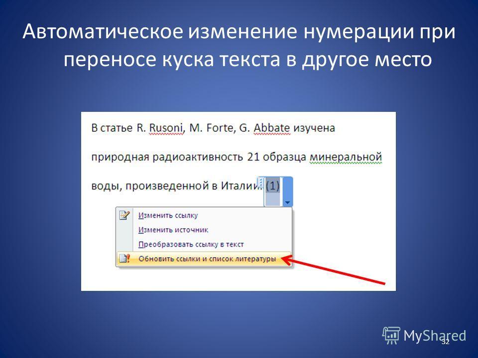 Автоматическое изменение нумерации при переносе куска текста в другое место 32