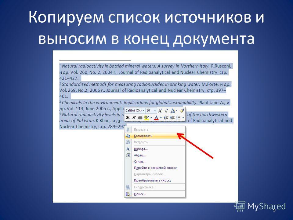 Копируем список источников и выносим в конец документа 9