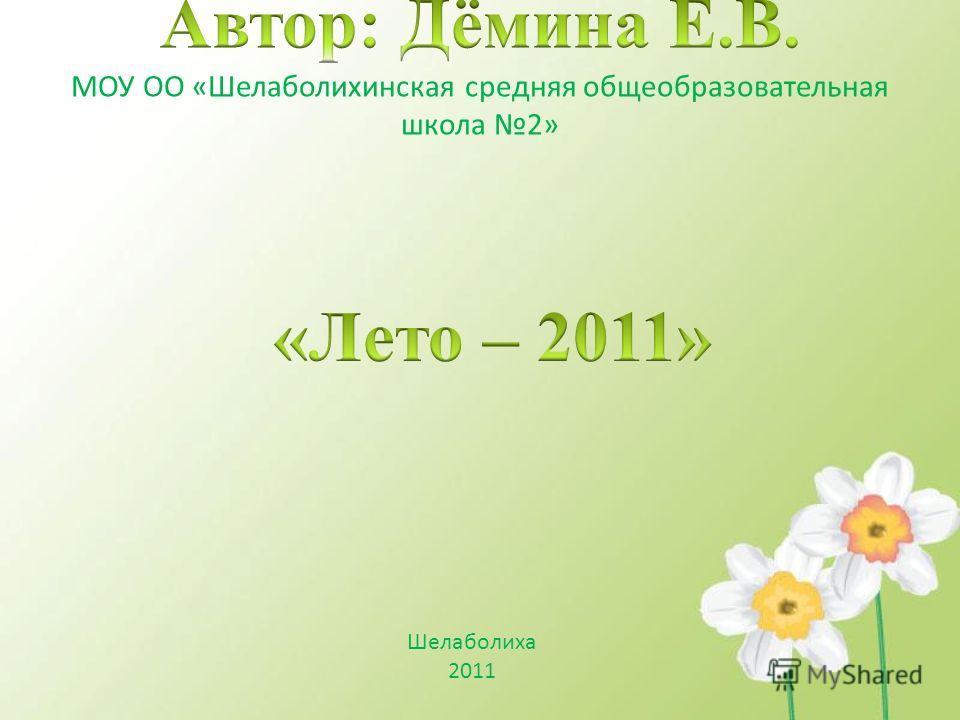 МОУ ОО «Шелаболихинская средняя общеобразовательная школа 2» Шелаболиха 2011