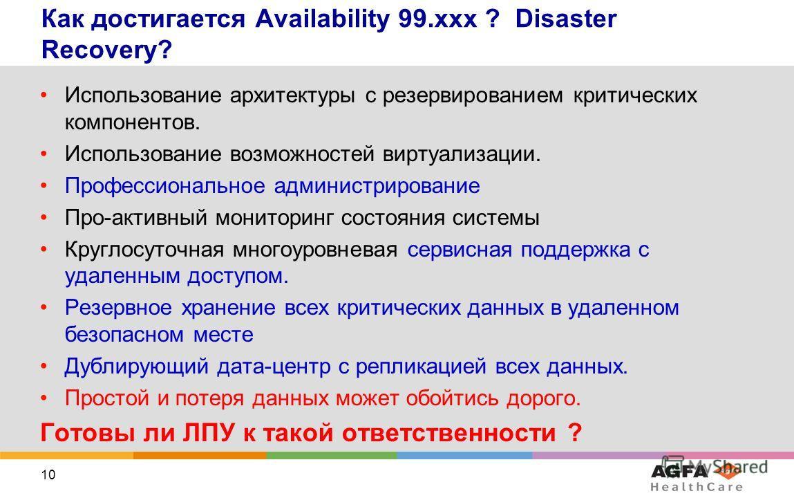 10 Как достигается Availability 99.xxx ? Disaster Recovery? Использование архитектуры с резервированием критических компонентов. Использование возможностей виртуализации. Профессиональное администрирование Про-активный мониторинг состояния системы Кр