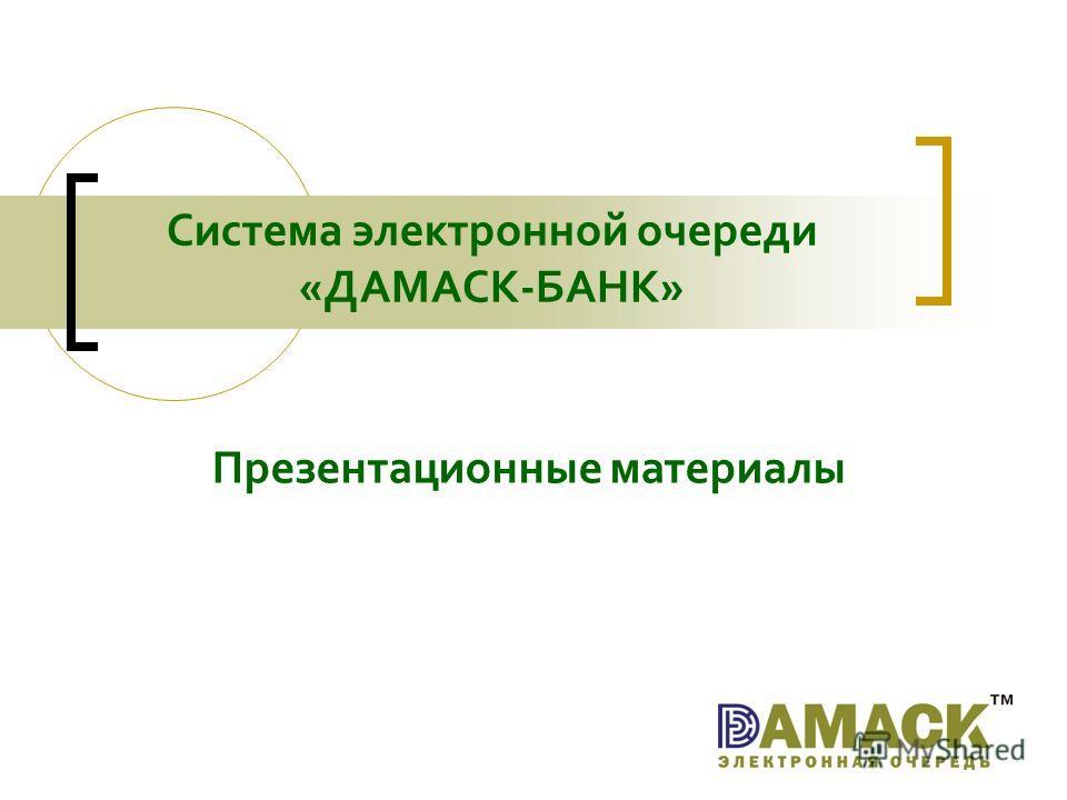 Система электронной очереди «ДАМАСК-БАНК» Презентационные материалы