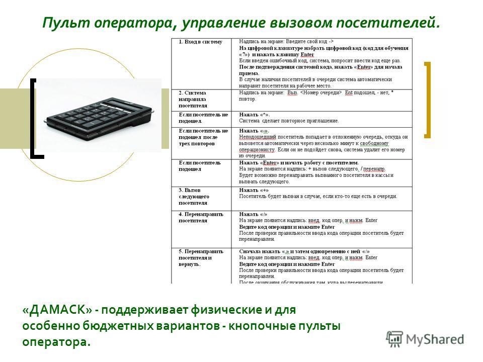 «ДАМАСК» - поддерживает физические и для особенно бюджетных вариантов - кнопочные пульты оператора. Пульт оператора, управление вызовом посетителей.