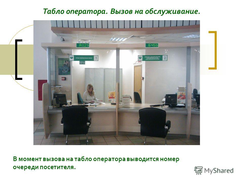 Табло оператора. Вызов на обслуживание. В момент вызова на табло оператора выводится номер очереди посетителя.