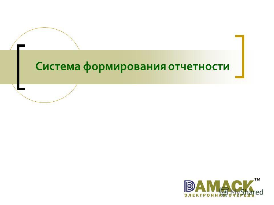 Система формирования отчетности