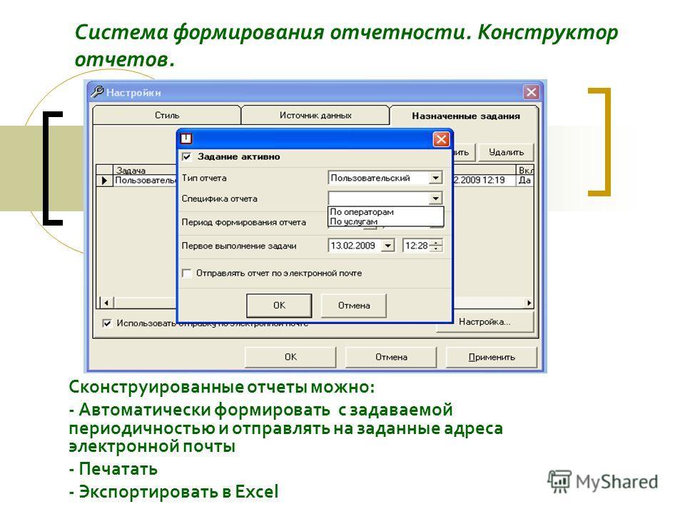 Сконструированные отчеты можно: - Автоматически формировать с задаваемой периодичностью и отправлять на заданные адреса электронной почты - Печатать - Экспортировать в Exсel Система формирования отчетности. Конструктор отчетов.