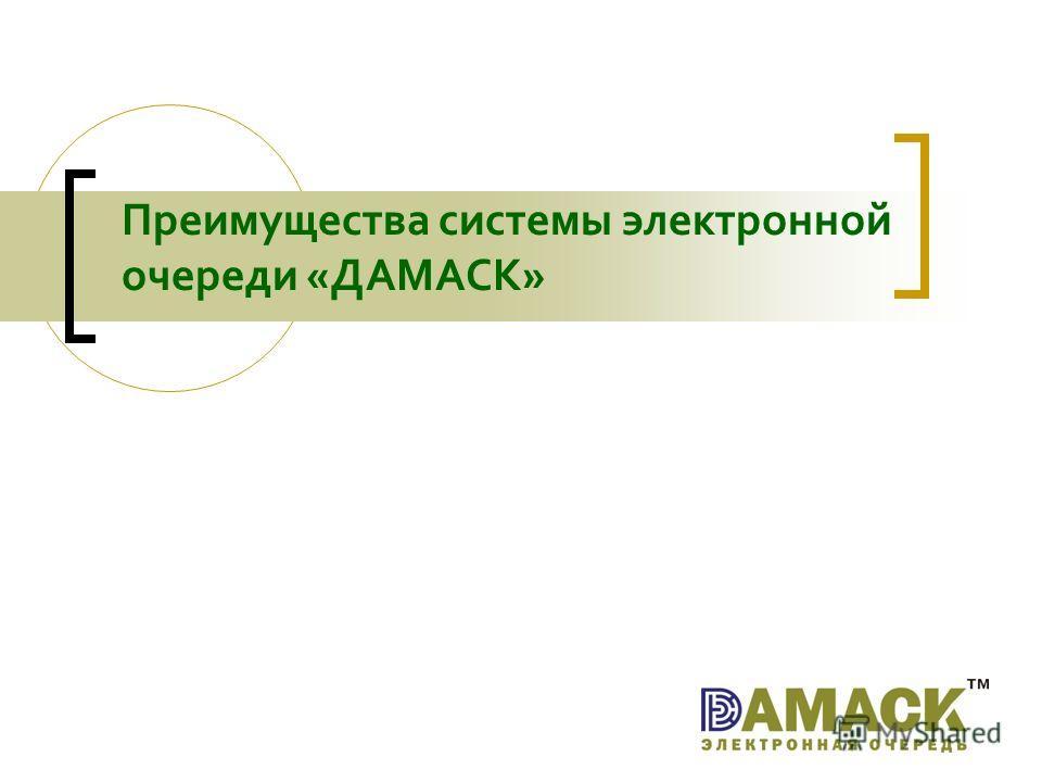 Преимущества системы электронной очереди «ДАМАСК»