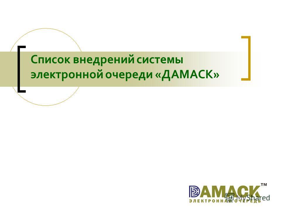 Список внедрений системы электронной очереди «ДАМАСК»