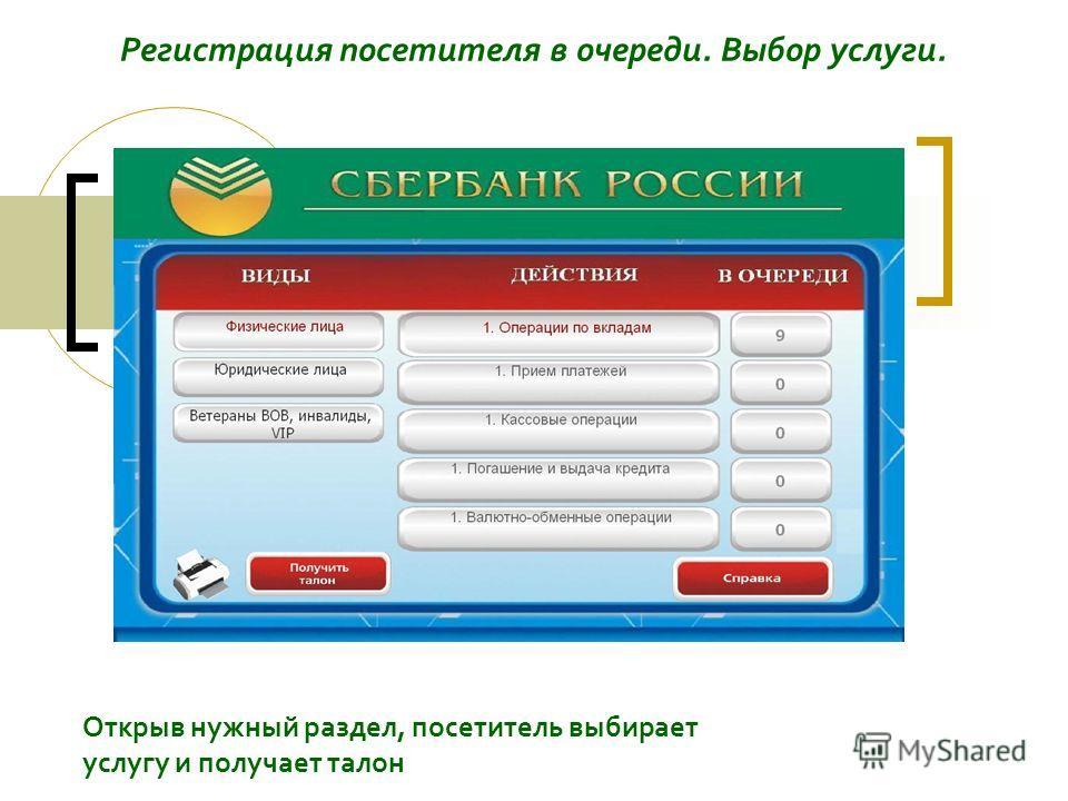 Открыв нужный раздел, посетитель выбирает услугу и получает талон Регистрация посетителя в очереди. Выбор услуги.
