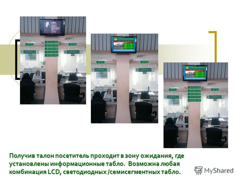Получив талон посетитель проходит в зону ожидания, где установлены информационные табло. Возможна любая комбинация LCD, светодиодных /семисегментных табло.