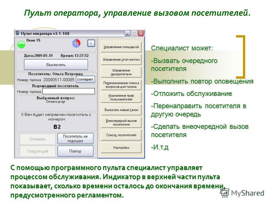Пульт оператора, управление вызовом посетителей. С помощью программного пульта специалист управляет процессом обслуживания. Индикатор в верхней части пульта показывает, сколько времени осталось до окончания времени, предусмотренного регламентом. Спец