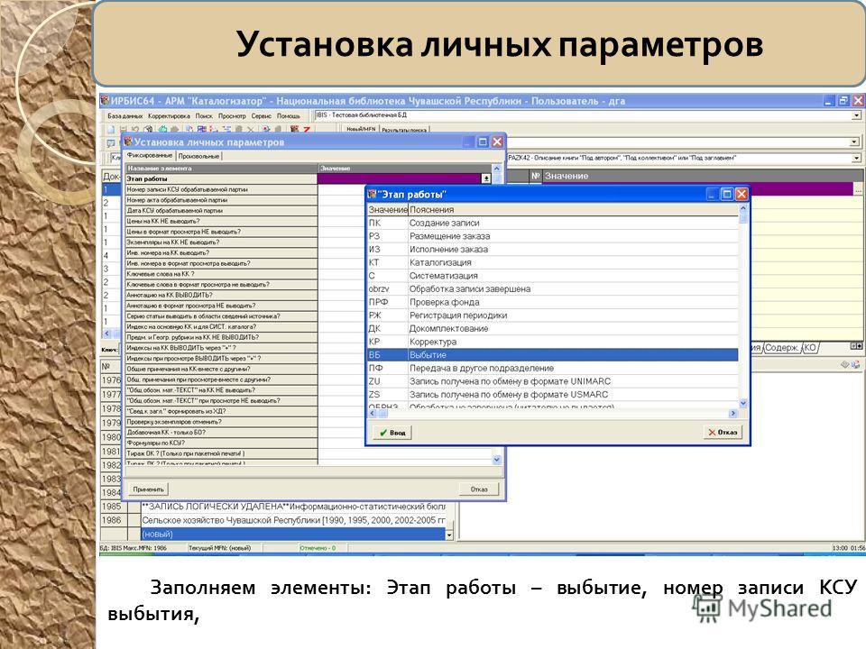 Заполняем элементы: Этап работы – выбытие, номер записи КСУ выбытия, Установка личных параметров
