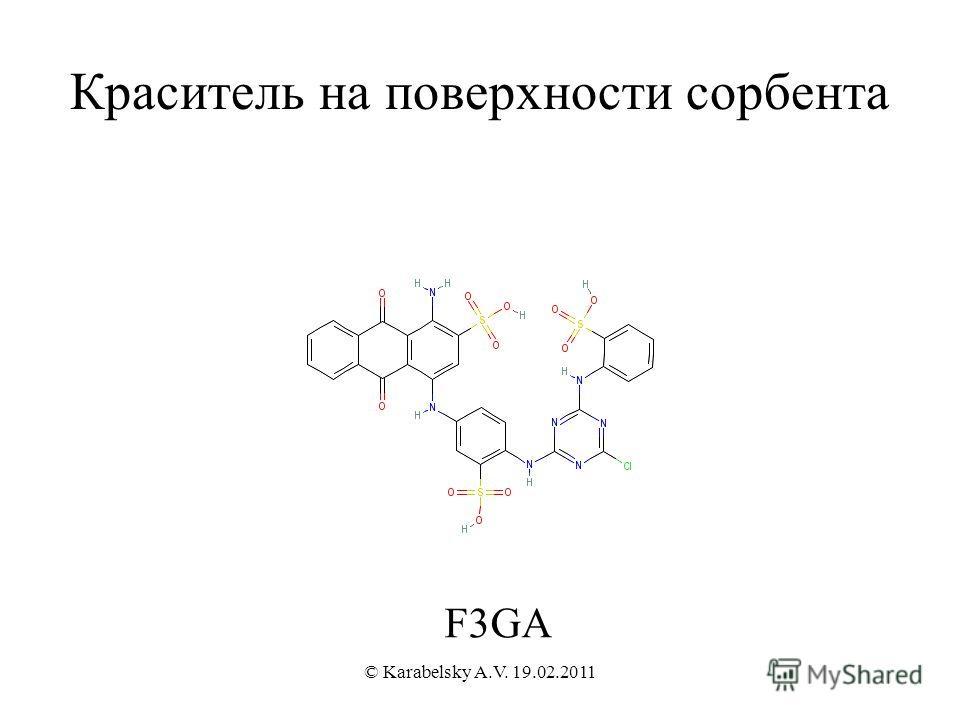 Краситель на поверхности сорбента F3GA © Karabelsky A.V. 19.02.2011