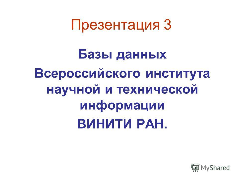 Презентация 3 Базы данных Всероссийского института научной и технической информации ВИНИТИ РАН.