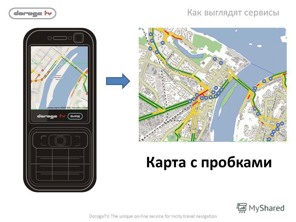 Карта с пробками DorogaTV. The unique on-line service for incity travel navigation Как выглядят сервисы