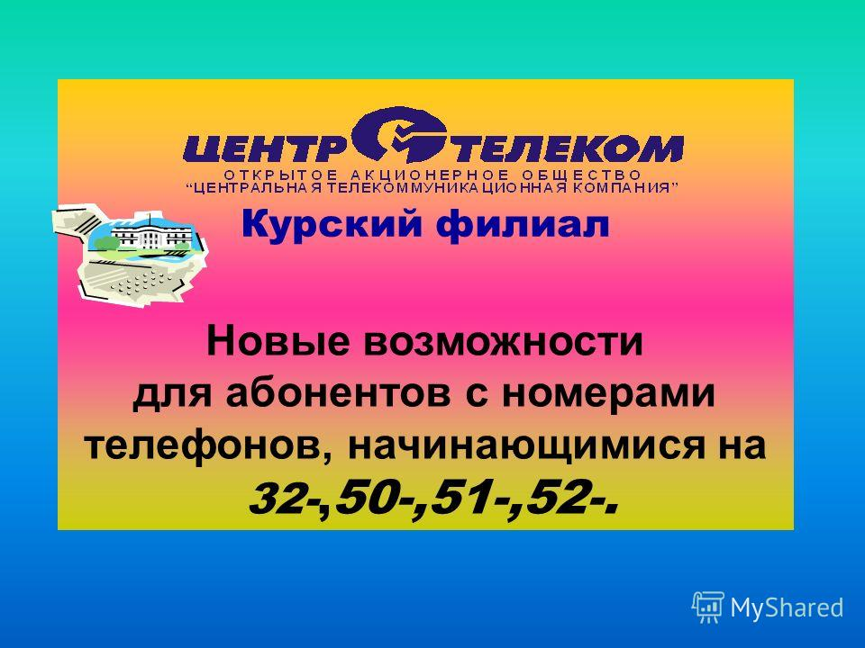 Курский филиал Новые возможности для абонентов с номерами телефонов, начинающимися на 32-, 50-,51-,52-.