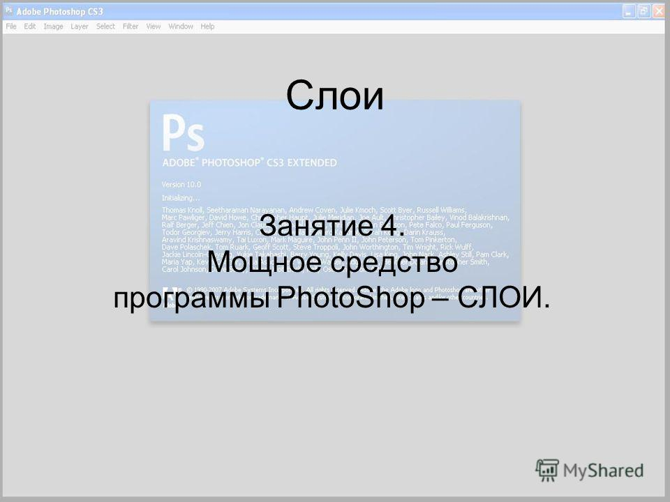 Слои Занятие 4. Мощное средство программы PhotoShop – СЛОИ.