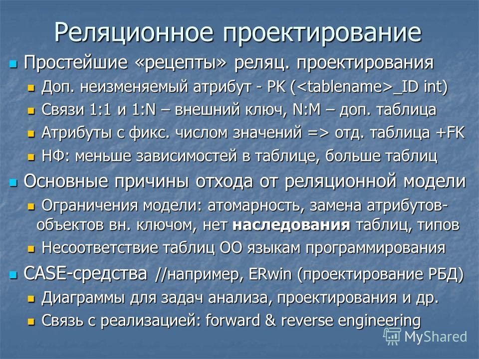 Реляционное проектирование Простейшие «рецепты» реляц. проектирования Простейшие «рецепты» реляц. проектирования Доп. неизменяемый атрибут - PK ( _ID int) Доп. неизменяемый атрибут - PK ( _ID int) Связи 1:1 и 1:N – внешний ключ, N:M – доп. таблица Св