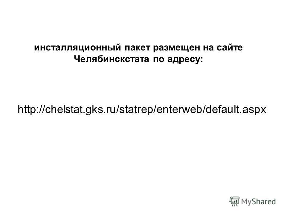 http://chelstat.gks.ru/statrep/enterweb/default.aspx инсталляционный пакет размещен на сайте Челябинскстата по адресу: