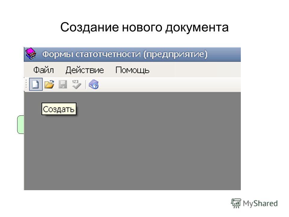 Создание нового документа Нажмите на эту иконку для создания нового документа