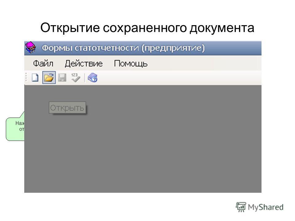 Открытие сохраненного документа Нажмите на эту иконку для открытия сохраненного документа