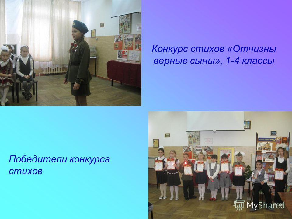Конкурс стихов «Отчизны верные сыны», 1-4 классы Победители конкурса стихов