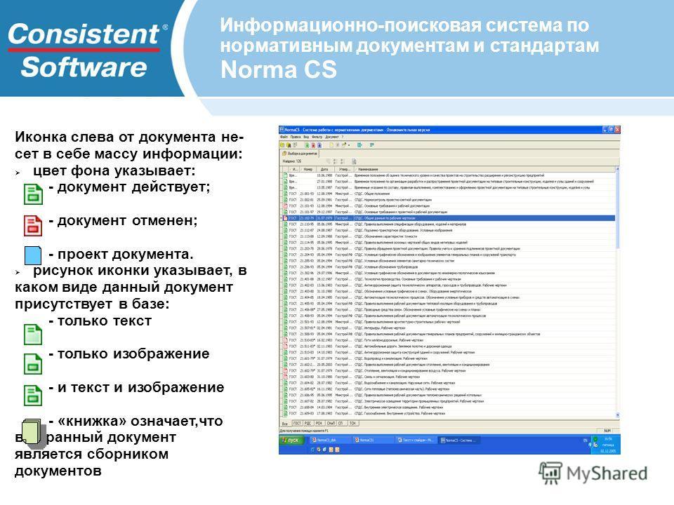 Иконка слева от документа не- сет в себе массу информации: цвет фона указывает: - документ действует; - документ отменен; - проект документа. рисунок иконки указывает, в каком виде данный документ присутствует в базе: - только текст - только изображе