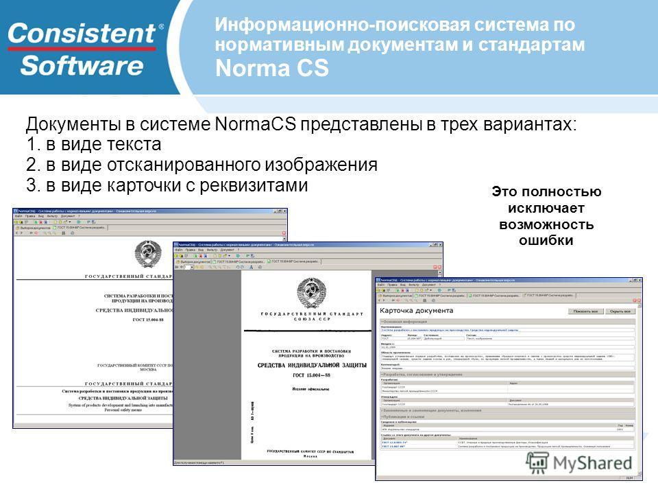 Информационно-поисковая система по нормативным документам и стандартам Norma CS Документы в системе NormaCS представлены в трех вариантах: 1. в виде текста 2. в виде отсканированного изображения 3. в виде карточки с реквизитами Это полностью исключае