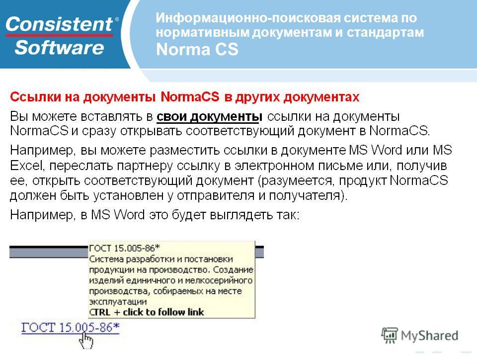 Информационно-поисковая система по нормативным документам и стандартам Norma CS