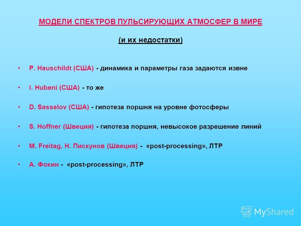 МОДЕЛИ СПЕКТРОВ ПУЛЬСИРУЮЩИХ АТМОСФЕР В МИРЕ (и их недостатки) P. Hauschildt (США) - динамика и параметры газа задаются извне I. Hubeni (США) - то же D. Sasselov (США) - гипотеза поршня на уровне фотосферы S. Hoffner (Швеция) - гипотеза поршня, невыс