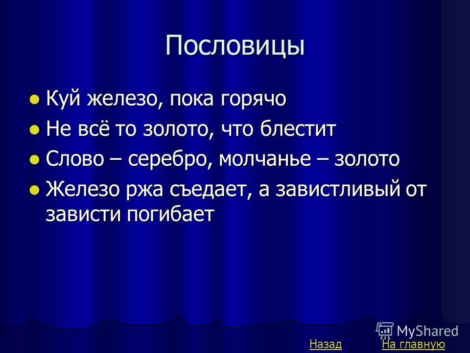 В. Маяковский Поэзия – та же добыча радия. На главнуюНазад