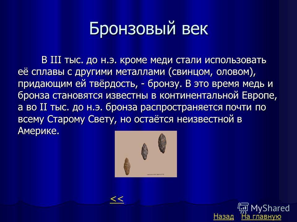 Первые небольшие изделия из меди и свинца найдены в поселениях VII-VI тыс. до н.э. в Турции. В VI тыс. до н.э. эти же металлы становятся известны обитателям Месопотамии - современного Ирака. В V- IV тыс. до н.э. медь широко распространяется в Передне