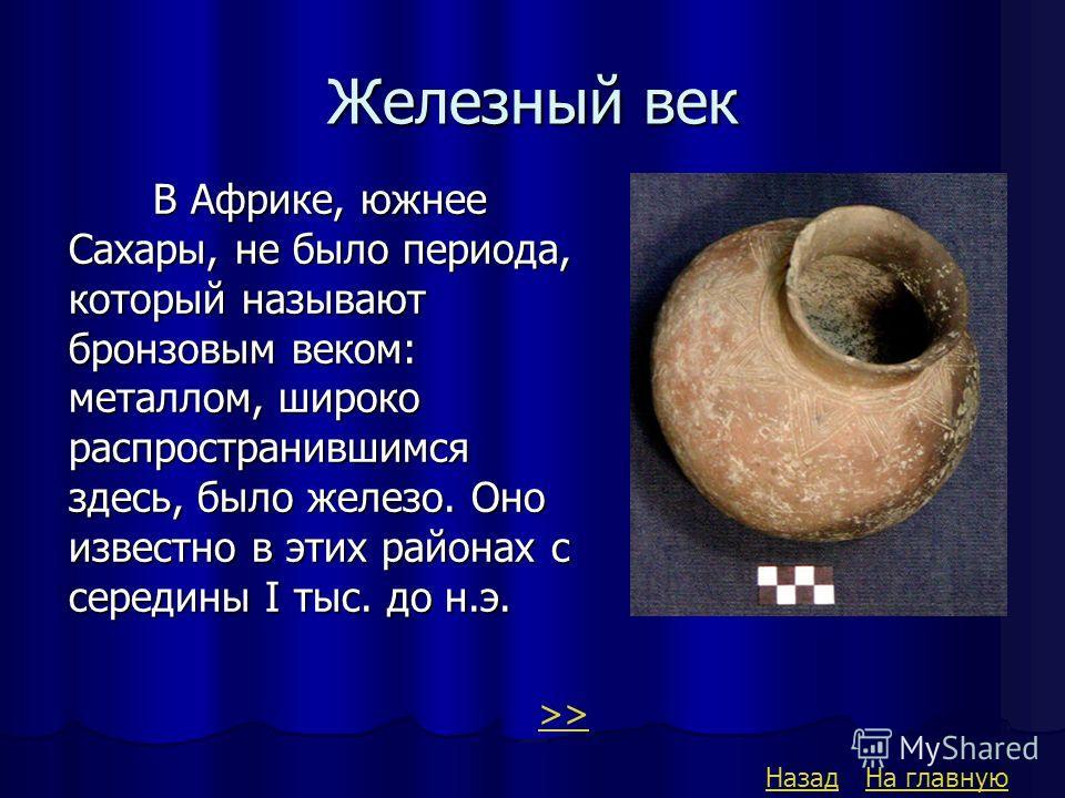 Бронзовый век В III тыс. до н.э. кроме меди стали использовать её сплавы с другими металлами (свинцом, оловом), придающим ей твёрдость, - бронзу. В это время медь и бронза становятся известны в континентальной Европе, а во II тыс. до н.э. бронза расп
