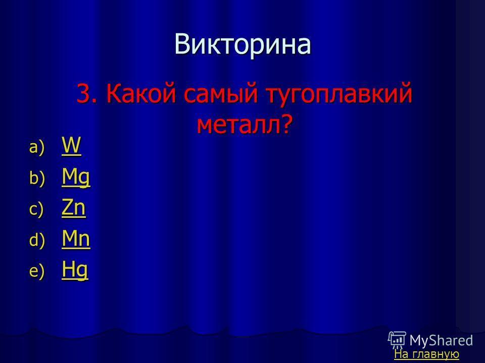 2. Какой металл самый ковкий a) Li Li b) Au Au c) Hg Hg d) Ca Ca e) W W Викторина На главную