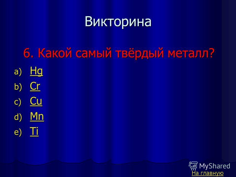 5. Какой самый тепло- и электропроводный металл? a) Ni Ni b) Ag Ag c) Cu Cu d) Pb Pb e) Al Al Викторина На главную