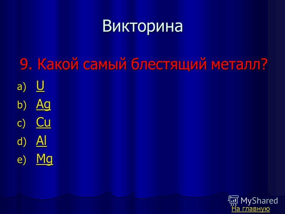 8. Какой самый легкий металл? a) K K b) Fr Fr c) Li Li d) U U e) Al Al Викторина На главную
