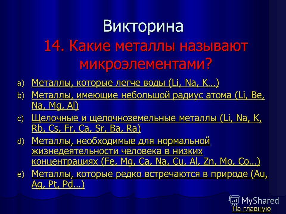 13. Какие металлы использовались в древние и средние века? a) Fe, Cu, Sn, Pb, Hg, Au, Ag Fe, Cu, Sn, Pb, Hg, Au, Ag Fe, Cu, Sn, Pb, Hg, Au, Ag b) Zn, Sn, Fe, Al, Cu, Pt, Ag Zn, Sn, Fe, Al, Cu, Pt, Ag Zn, Sn, Fe, Al, Cu, Pt, Ag c) Ra, U, Pu, Np, Cm, C