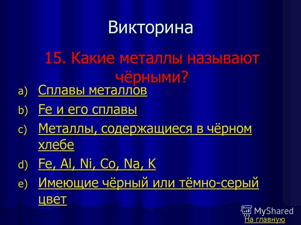 14. Какие металлы называют микроэлементами? a) Металлы, которые легче воды (Li, Na, K…) Металлы, которые легче воды (Li, Na, K…) Металлы, которые легче воды (Li, Na, K…) b) Металлы, имеющие небольшой радиус атома (Li, Be, Na, Mg, Al) Металлы, имеющие