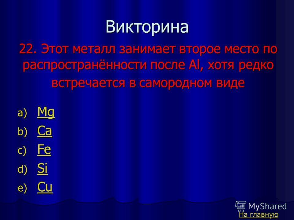 21. Этот металл долгое время на Руси называли «глиний» a) Pb Pb b) Ga Ga c) Al Al d) Fe Fe e) Cu Cu Викторина На главную
