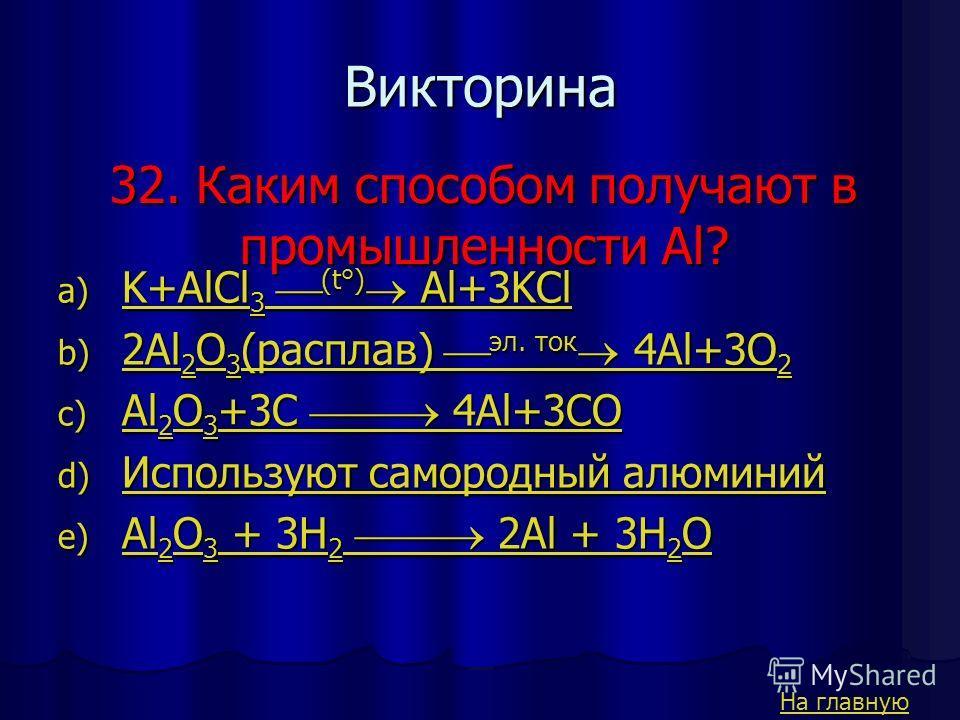 31. Элементы подгруппы алюминия относятся к: a) f- элементам f- элементам f- элементам b) d- элементам d- элементам d- элементам c) u- элементам u- элементам u- элементам d) p- элементам p- элементам p- элементам e) s- элементам s- элементам s- элеме