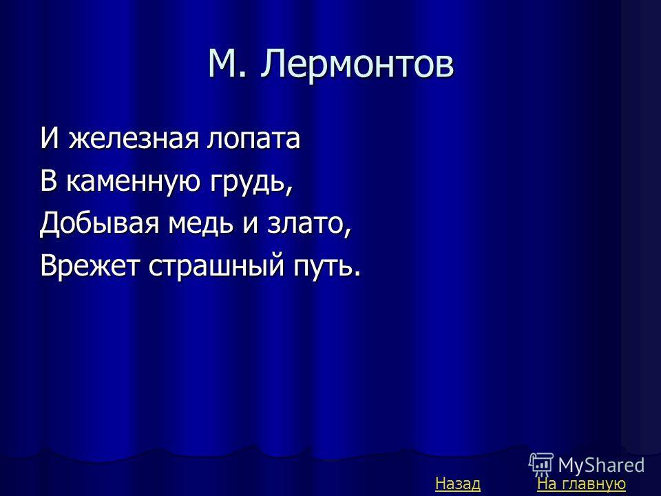 С. Есенин Я не знаю, что будет со мною, Может, в новую жизнь не гожусь, Но и всё же хочу стальною Видеть бедную, нищую Русь На главнуюНазад