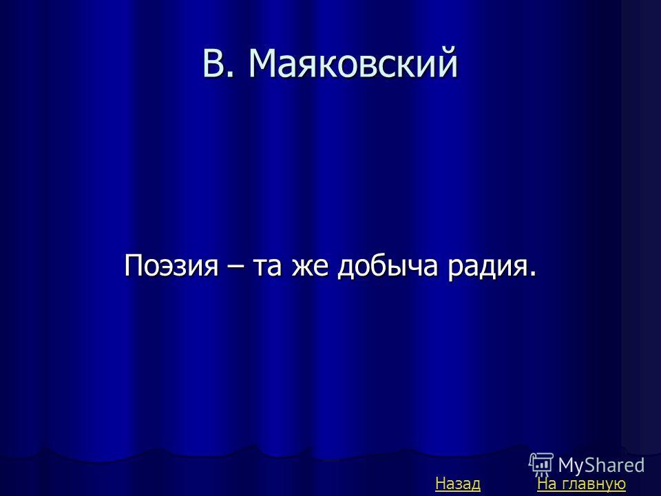 М. Лермонтов И железная лопата В каменную грудь, Добывая медь и злато, Врежет страшный путь. На главнуюНазад
