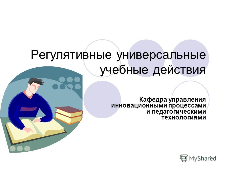 1 Регулятивные универсальные учебные действия Кафедра управления инновационными процессами и педагогическими технологиями