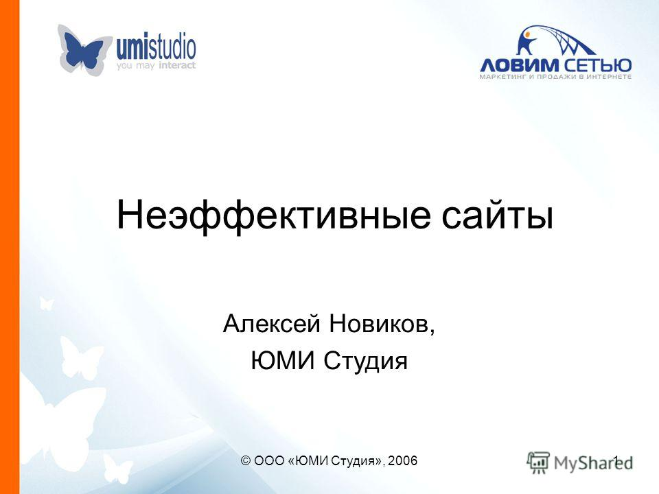 © ООО «ЮМИ Студия», 20061 Алексей Новиков, ЮМИ Студия Неэффективные сайты