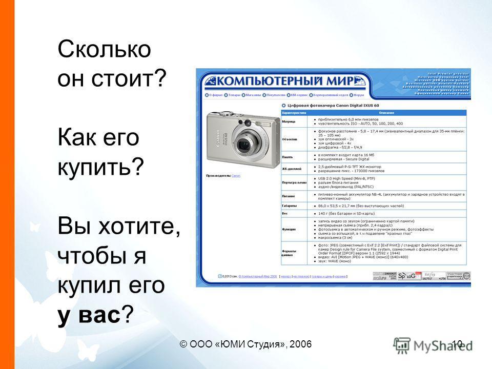 © ООО «ЮМИ Студия», 200610 Сколько он стоит? Как его купить? Вы хотите, чтобы я купил его у вас?