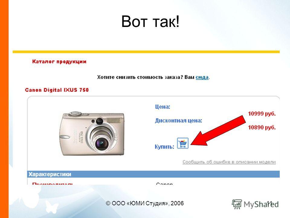 © ООО «ЮМИ Студия», 200611 Вот так!