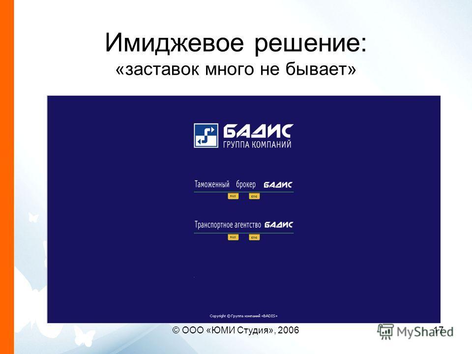 © ООО «ЮМИ Студия», 200617 Имиджевое решение: «заставок много не бывает»